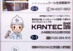 KANTEC広告